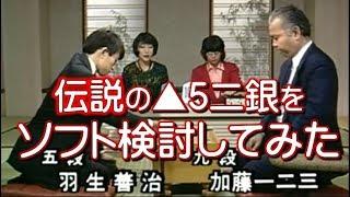 羽生永世七冠の「5二銀」ソフトの評価は!? 羽生善治 検索動画 26