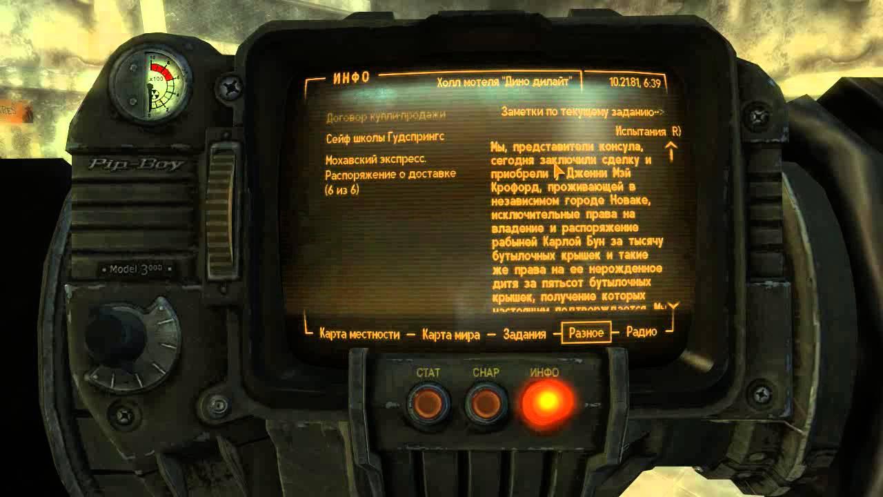 Fallout new vegas прохождение похищение
