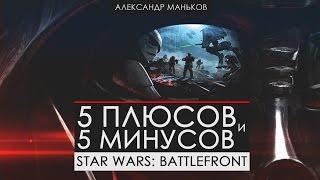 Star Wars: Battlefront - 5 плюсов и 5 минусов