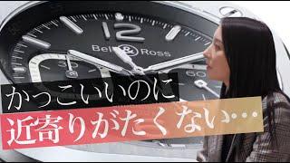 【ベル&ロス】超人気「BR 05」の新作、全部見せます!
