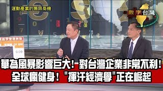 數字台灣HD256 運動產業的無限商機 謝金河 林英俊 陳尚義