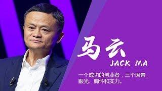 《我们的70年》 马云:希望中国人早点成功 让天下没有难做的生意成片 | CCTV