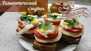 Романтический сэндвич. Рецепт горячих бутербродов.