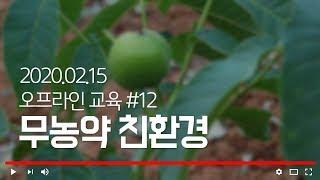 57부- 20200215교육 #12 무농약 친환경  (…