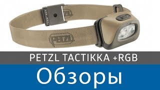 Обзор фонаря Petzl Tactikka + RGB I Flashlight - Head Torch Review  Petzl Tactikka + RGB