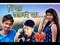 Ji Hoi Bhalei Hoi   Feat. Dimpu Baruah   Funny short film   Nosto Lora