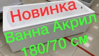 Акриловая ванна 1 Марка MODERN 180/70 см