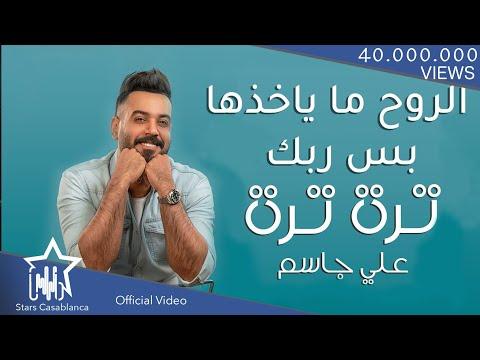 علي جاسم - تره تره (حصرياً)   2019   (Ali Jassim - Tarah Tarah (Exclusive