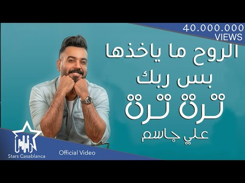 Download علي جاسم - تره تره حصرياً | 2019 | Ali Jassim - Tarah Tarah Exclusive Mp4 baru