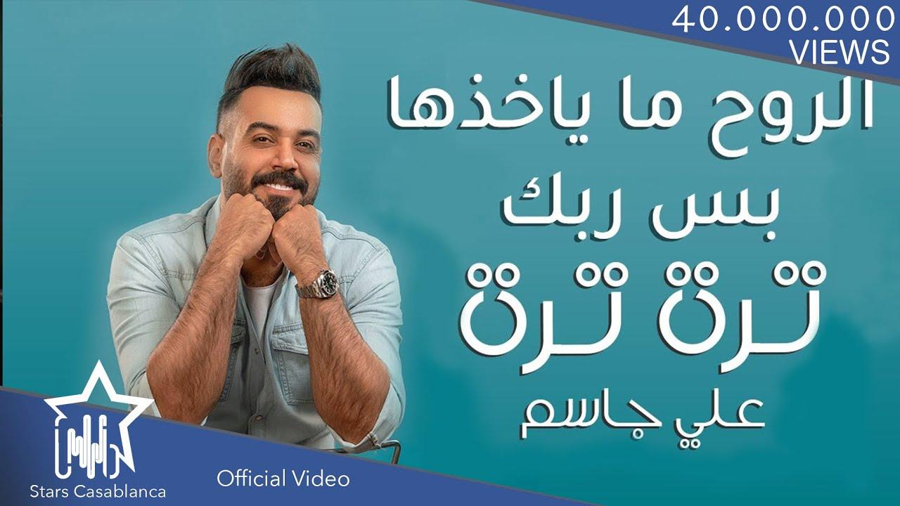 علي جاسم - تره تره (حصرياً) | 2019 | (Ali Jassim - Tarah Tarah (Exclusive