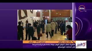 الأخبار - خالد سعد زغلول مراسل dmc من باريس يكشف أخر مستجدات جولة الاعادة لانتخابات اليونسكو