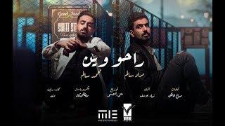 محمد و مراد سالم ( راحو وين ) 2019
