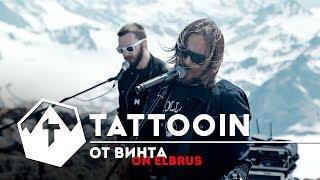 Эльбрус | Смотреть клип От Винта | Эльбрус Live Tattooin | Русский Рок (6+)