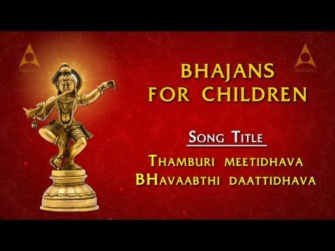Bhajans For Children - Thamburi Meetidava Full song with Lyrics