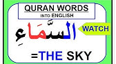 Quran Word for Word and Concordance Spreadsheet - YouTube