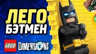 LEGO Dimensions Прохождение - АТАКА НА ГОТЭМ #4