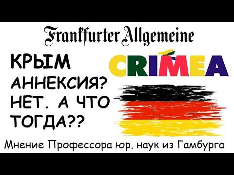 КРЫМ и международное право. Была АННЕКСИЯ? Что пишет немецкий профессор юридических наук.