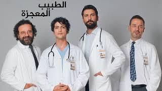 موسيقى مسلسل الطبيب المعجزة - يوم جديد (صفير)