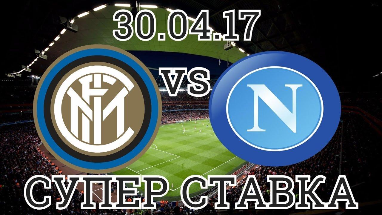 Прогноз на матч Интер - Наполи 30 апреля 2017
