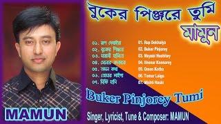 ''Buker Pinjorey Tumi'' Full Album Art Track By Singer MAMUN