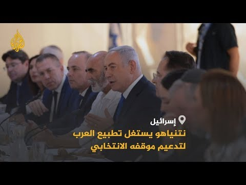 بهرولتها للتطبيع المجاني.. دول عربية دعمت نتنياهو بالانتخابات  - نشر قبل 7 ساعة