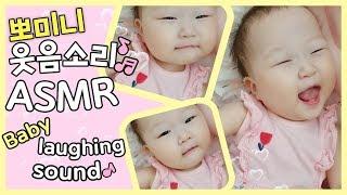육아) 뽀미니 웃음소리 ASMR - Baby laughing sound asmr