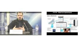 Вебинар по проекту ТПП РФ «Электронное облачное обучение иностранным языкам»