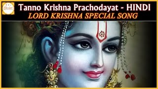 Lord Sri Krishna Hindi Devotional Songs | Tanno Krishna Prachodayat Full Hindi Song | Bhakti