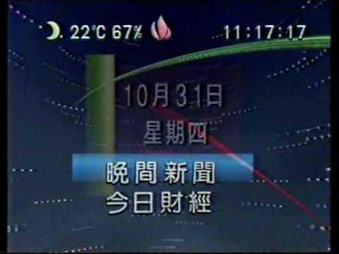 TVB 電視廣告 晚間新聞 與及 今日財經 即將播映 - YouTube