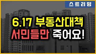 6.17 부동산대책 - 서민들만 죽어요!