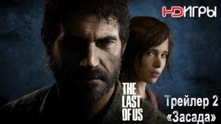 The Last of Us. Русский трейлер (Засада). '2012' HD