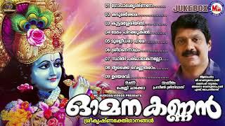 ഓമനകണ്ണൻ   ഭക്തിസാന്ദ്രമായ ഗുരുവായൂരപ്പഭക്തിഗാനങ്ങൾ   guruvayurappa devotional songs   mc audios  