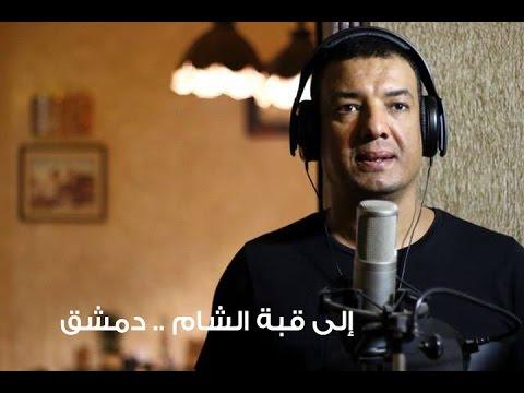 هشام الجخ - إلى قبة الشام - دمشق