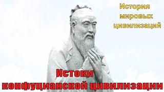 Истоки конфуцианской цивилизации (рус.) История мировых цивилизаций