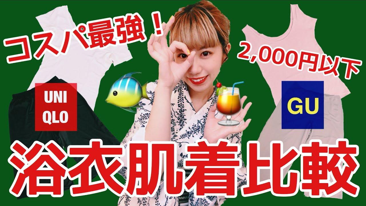 【GU】コスパ最強!590円から買えるプチプラ夏向け浴衣インナー比較【ユニクロ】