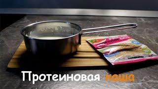 Протеиновая каша от Bombbar |Вкус малина|