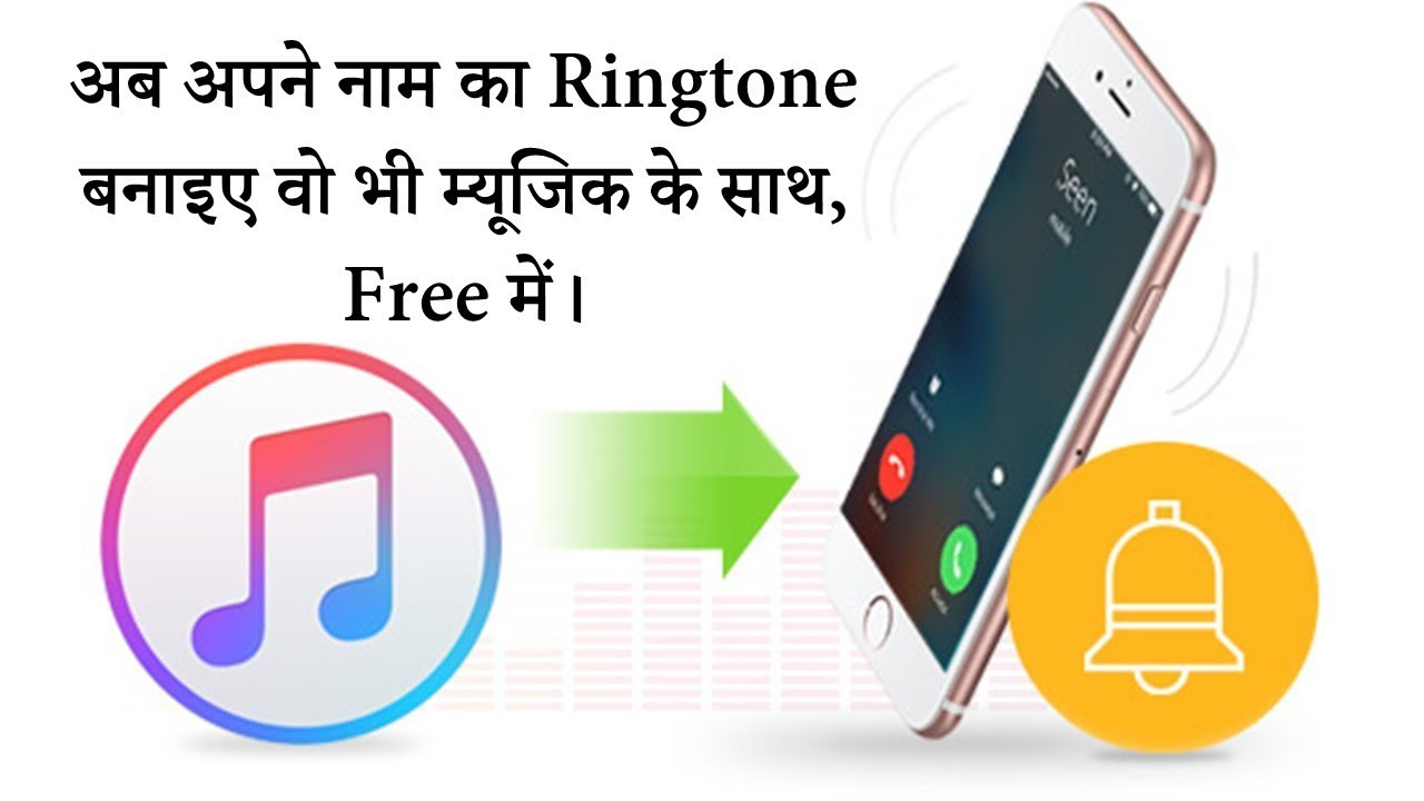 phone ringtone with your name