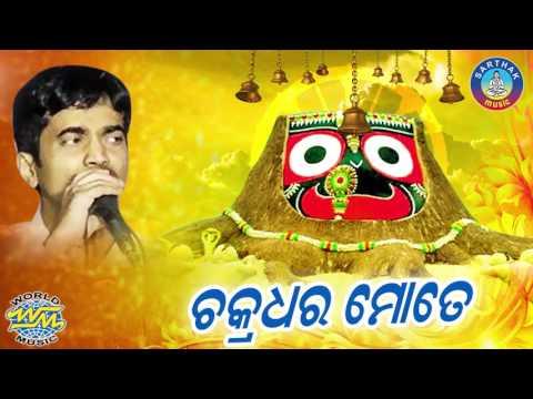 Kumar BapiNka SUPER HIT BHAJAN -Chakradhara Mote
