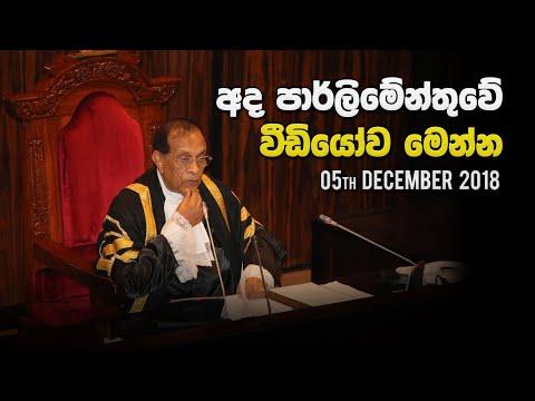 අද පාර්ලිමේන්තුවේ වීඩියෝව මෙන්න | Sri Lanka Parliament Today 5th December 2018