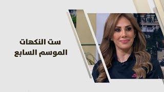 الشيف ديما حجاوي، الشيف تيمور الموج والشيف محمد لافي - ست النكهات الموسم السابع