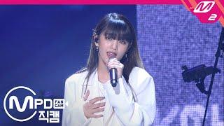 [MPD직캠] (여자)아이들 민니(아아) 직캠 4K 'instagram' (MINNIE FanCam) | @퀸덤_2019.10.10