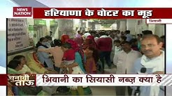 Haryana Assembly Elections: Gauging Mood Of Voters In Bhiwani
