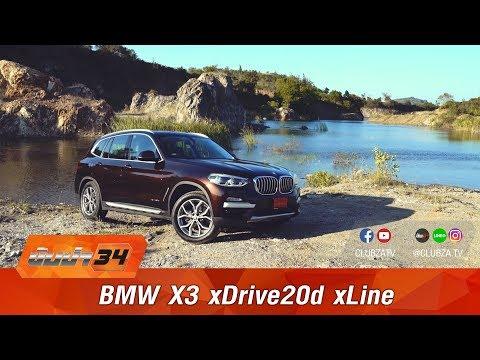 ขับซ่า 34 : ทดสอบ BMW X3 xDrive20d xLine  : Test Drive by #ทีมขับซ่า