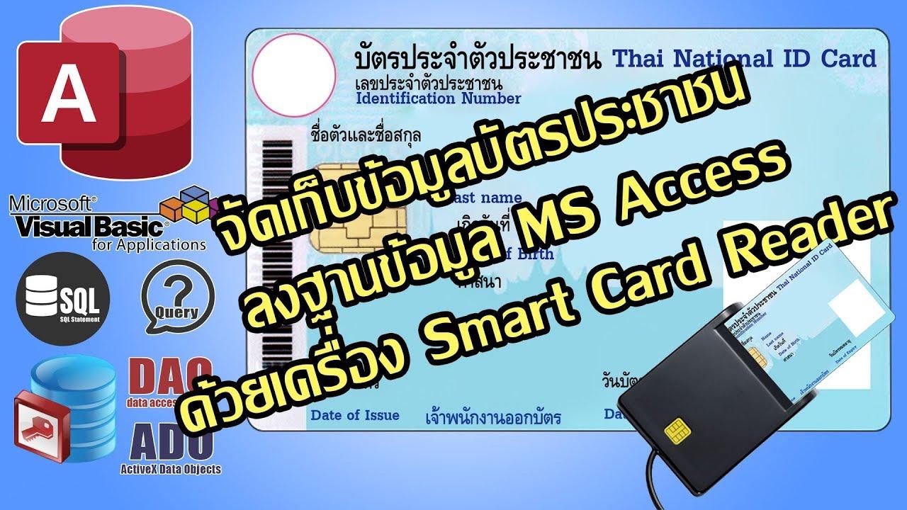 เก็บข้อมูลบัตรประชาชน ลงฐานข้อมูล MS Access ด้วยเครื่อง Smart Card Reader