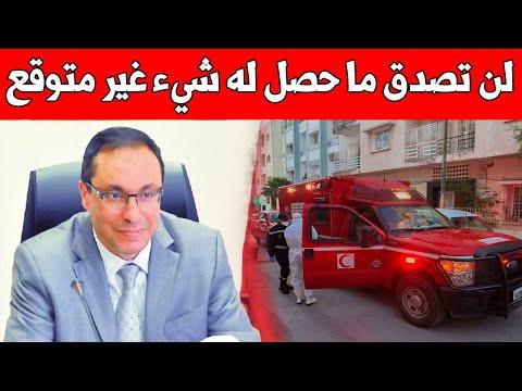 عاجل.. لن تتوقع ما حصل للوزير عبد القادر اعمارة اليوم ? - لا يفوتك المقطع