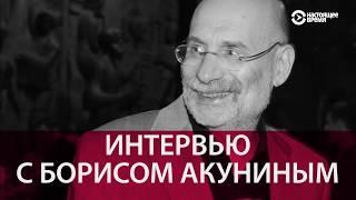 Борис Акунин: