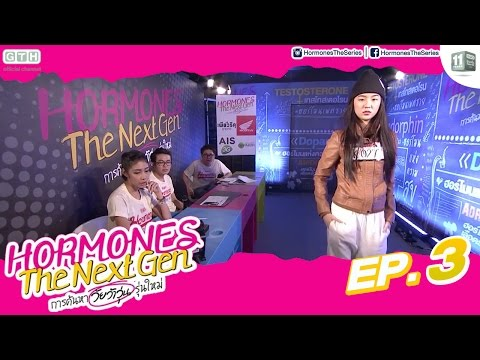 ต้าเหนิงมัดใจกรรมการ ใน Hormones The Next Gen EP.3