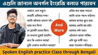 Important English Sentences for daily use    Spoken English Class    Learn English through Bengali