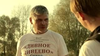 Режиссёрский марш-бросок Муром-Дивеево