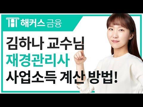 [해커스 금융] 김하나 교수님의 재경관리사 연습문제 -  사업소득금액 계산하는 방법!